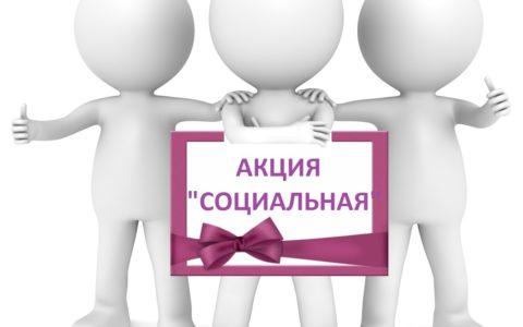 Акция «Социальная»